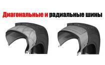 Радиальные шины для вашего автомобиля. Обзор преимуществ.