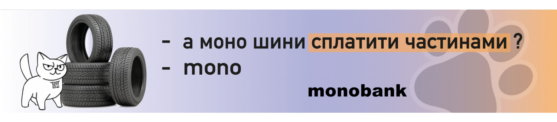 кредит монобанк