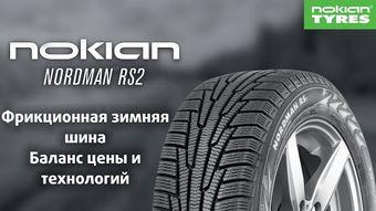 nokian-nordman-rs2